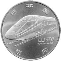 新幹線鉄道開業50周年記念硬貨(山形新幹線)