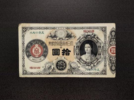 大日本帝国政府改造紙幣 神功皇后 拾円