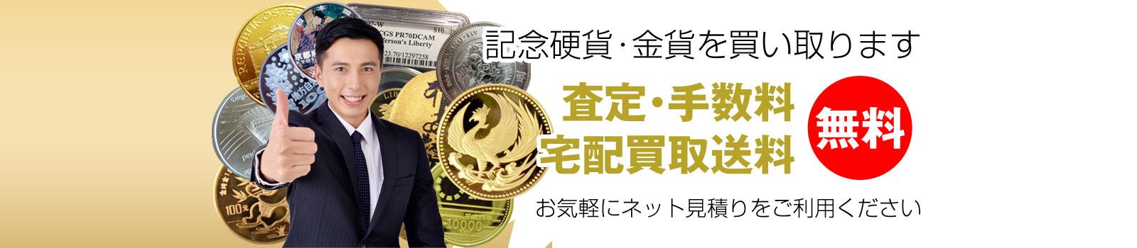 記念硬貨・金貨を買い取ります。査定無料、宅配買取送料無料