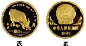 中国十二支金貨