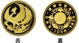 10万円金貨[天皇陛下御即位記念金貨]