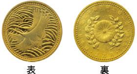 5万円金貨[皇太子殿下御成婚記念金貨]