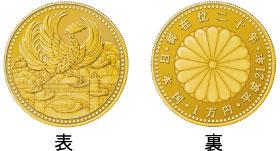 1万円金貨[天皇陛下御在位記念金貨]