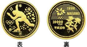 1万円金貨[長野五輪冬季大会記念金貨]