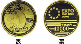 1万円金貨[日本国際博覧会記念金貨]