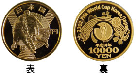 1万円金貨[ワールドカップ日韓共催記念金貨]