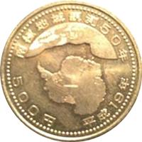 南極地域観測50周年記念硬貨