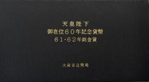 10万円金貨61・62年銘 2枚セット[天皇陛下御在位60年記念金貨]