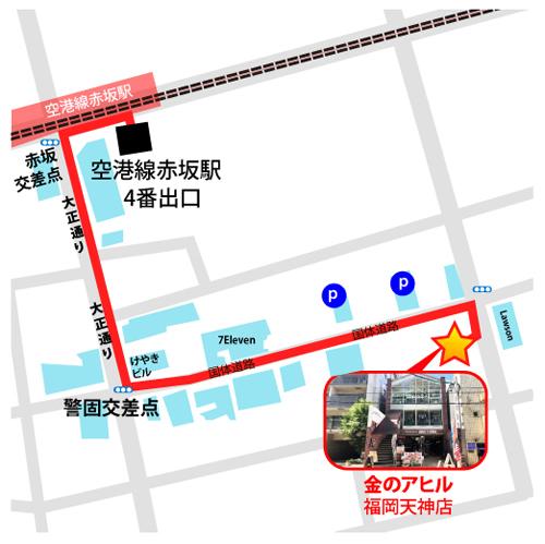 福岡天神店へのアクセス