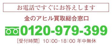 金のアヒルフリーダイヤルは0120-979-399