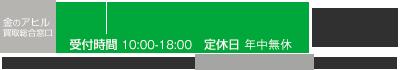 金のアヒル 買取総合窓口 フリーダイヤル 0120-979-399  10:00〜18:00/年中無休