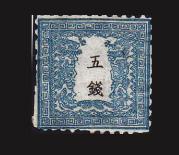 手彫切手 竜銭 5銭