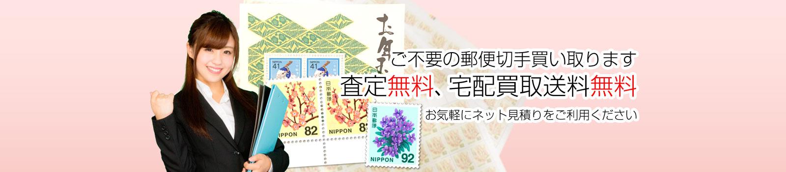 ご不要の切手買い取ります。査定無料、宅配買取送料無料
