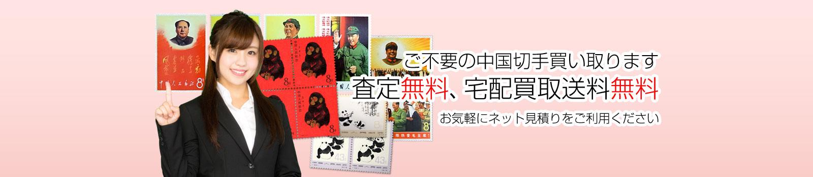 中国切手を買い取ります。査定無料、宅配買取送料無料