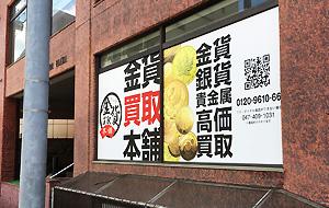 金のアヒル千葉店写真