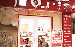 金のアヒル西台店写真