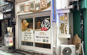 金のアヒル渋谷店写真