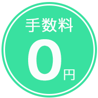 金のアヒルは手数料0円