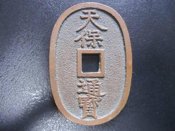江戸時代古銭 天保通寶(会津萎字の小郭)