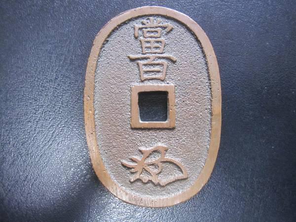 会津藩で鋳造された天保通寶