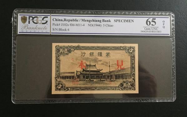 蒙彊銀行発行の中国紙幣、五角(伍角)(見本品/鑑定済みPCGS)