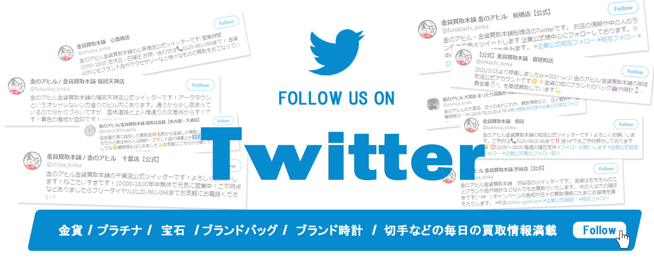 金のアヒルTwitter開設