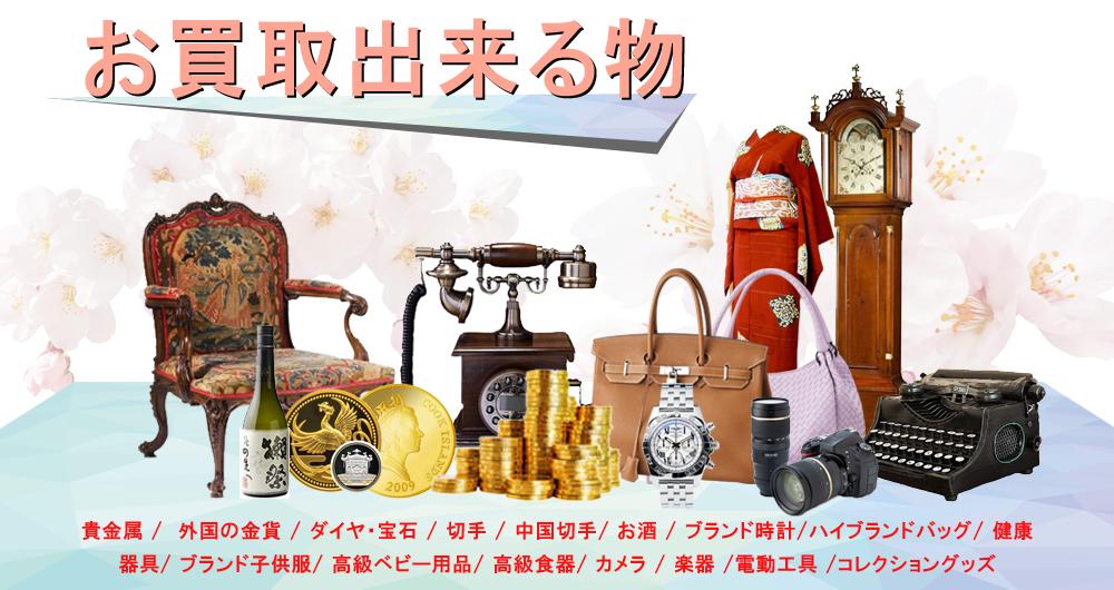 金のアヒルお買取取扱品目イメージ画像