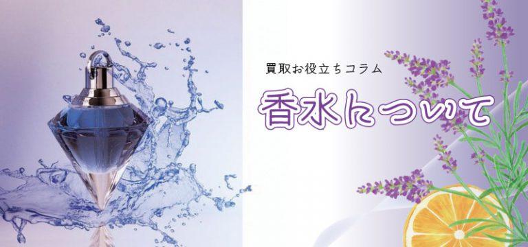 香水についての文言と紫の香水、ラベンダー、柑橘果物のイラスト