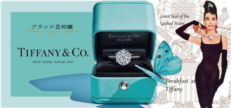 ブランド豆知識の文言とティファニーブルーの箱に包まれた美しいダイヤ その背景にはティファニー考案の米国国章と「ティファニーで朝食を」に出演のオードリー・ヘプバーンのイラスト