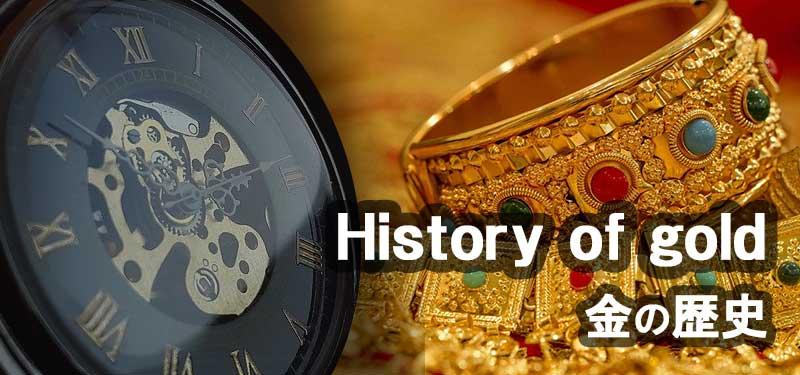金の歴史イメージ画像