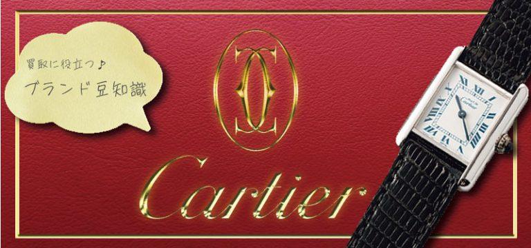 赤の皮地の上でゴールドに輝くカルティエのロゴと「タンク」の腕時計