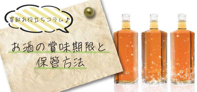 買取お役立ちコラム お酒の正味期限と保管方法