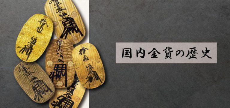 複数の小判と国内金貨の歴史の文言